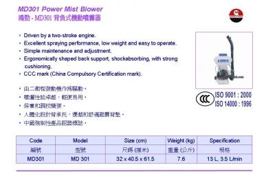鴻勁MD301背負式機動噴霧器