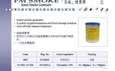 PM_Smoke_88g(圖片)(英國)