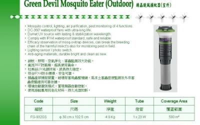 綠晶旋風捕蚊器(室外)FG-932