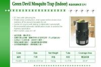 綠晶旋風捕蚊器FG-909